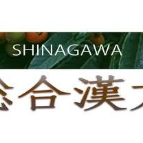 漢方講座の記事に添付されている画像