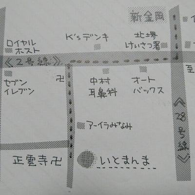 『いとまんま』への道 ♪ アクセスの記事に添付されている画像