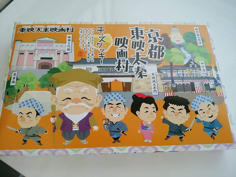 太秦映画村のお土産