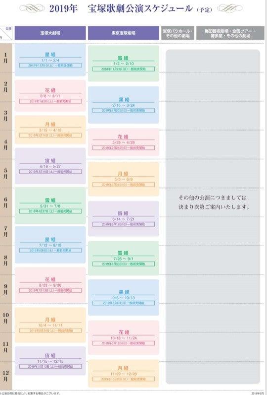 雪組の2019公演スケジュールは?...