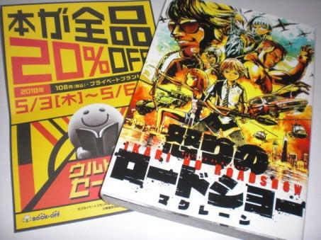 """ブックオフ ウルトラセールの戦利品…""""怒りのロードショー""""、あっ、映画秘宝で紹介されてた漫画だ!"""