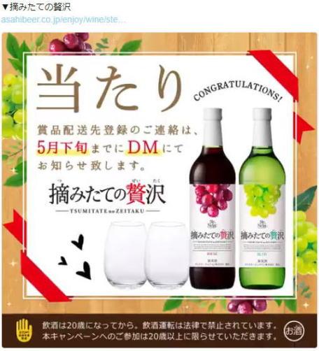 摘みたての贅沢赤白(ワイン)2本セット&ペアグラス