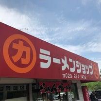 ラーメンショップ 牛久結束店@牛久市の記事に添付されている画像