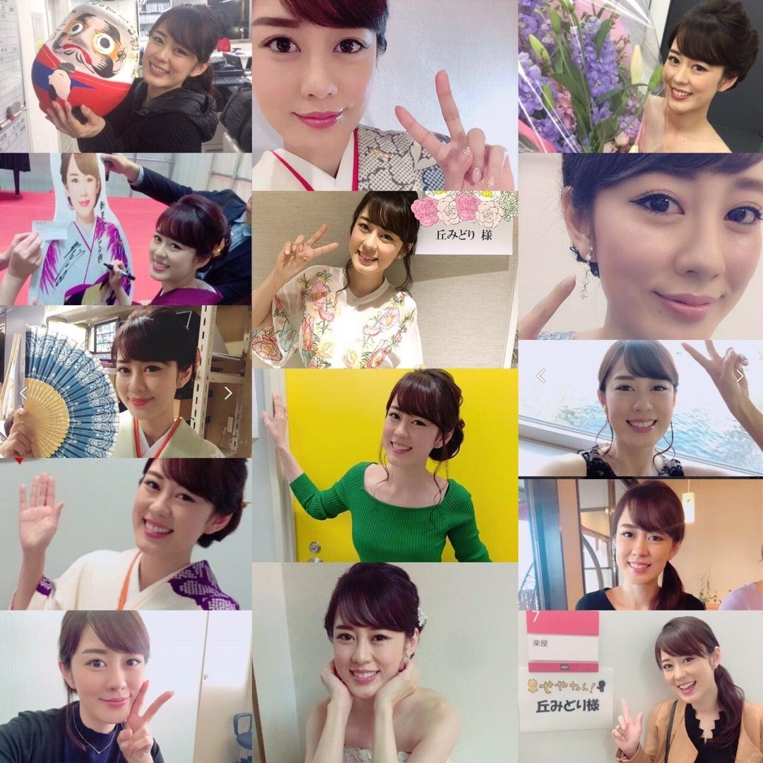 midori oka ☆みどりの日☆ | 丘みどりオフィシャルブログ「みどりはみどり」Powered by Ameba