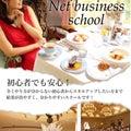 ゼロからインターネットビジネスを学びたいあなたへの画像