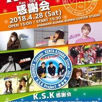 4.28 (土) K.S.K 感Kan謝Sha会Kaiの記事に添付されている画像