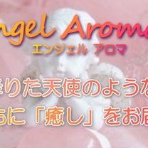 3月22日 木曜日・・天使の愛をあなたの元に「Angel Aroma」の記事に添付されている画像
