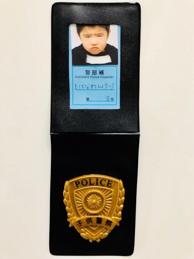 三男の警察手帳を発見。 | はなわオフィシャルブログ「HANAWA LIFE ...