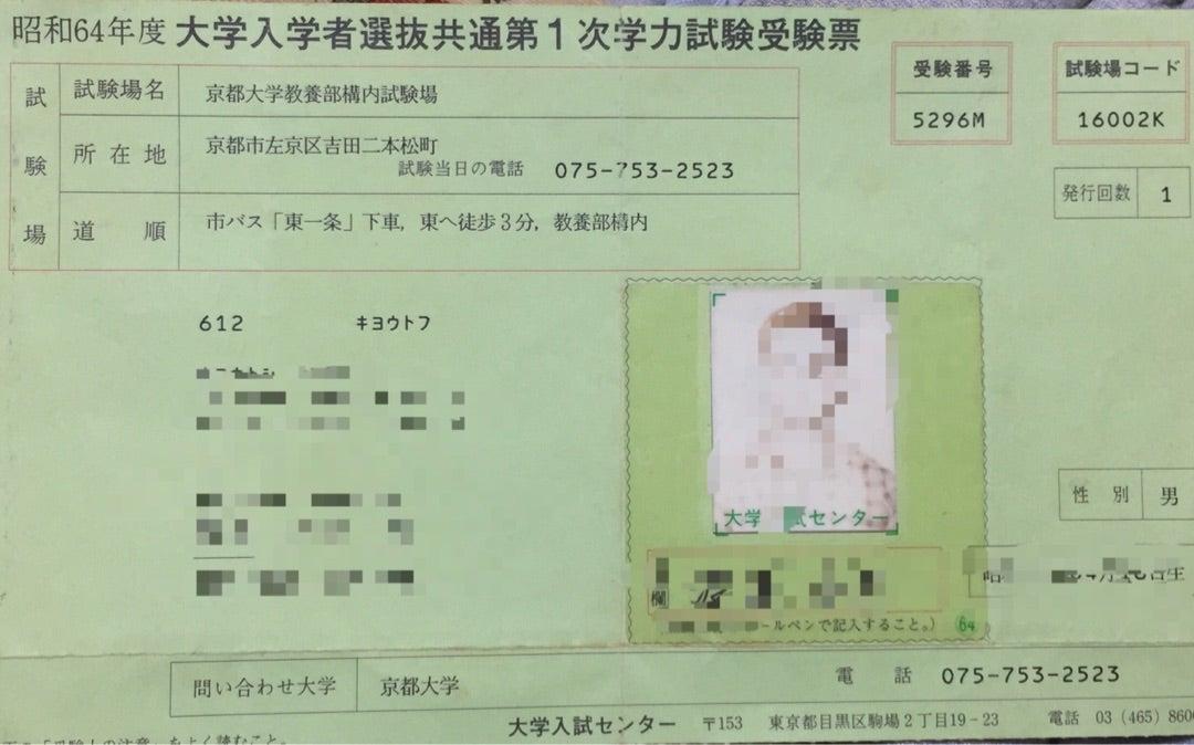 写真の貼られなかった受験票。
