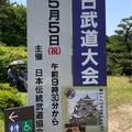 #古武道の画像