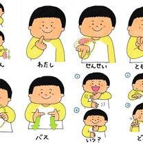 英語は手話を覚えるのと同じの記事に添付されている画像