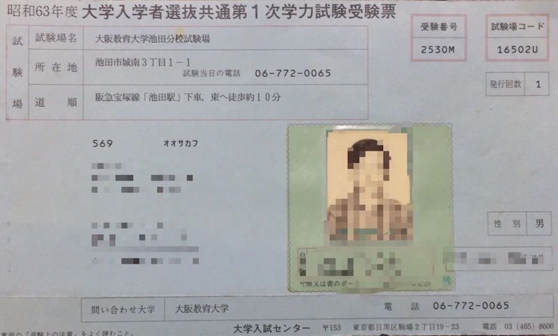 写真の貼られなかった受験票。 | 多発性骨髄腫になっちゃいました(^_ ...