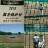 今日は親として高校野球を観戦に東京への画像