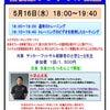 小宮山友祐氏主催相模原フットサル教室5月16日追加!!の画像