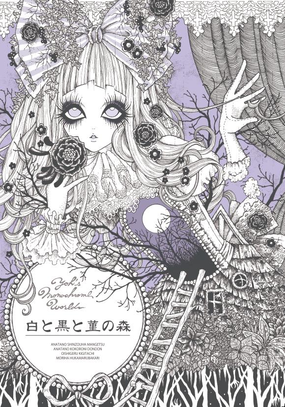 新画集白と黒と菫の森発売のお知らせ よーさんのモノクロな日常