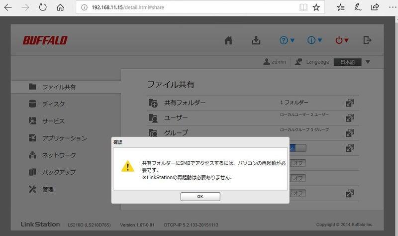 メモ】Windows10でバッファローのNASの共有フォルダーにアクセス