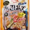 【RSP61】エバラ食品工業「プチッとごはんズ」1つで2度美味しい♪の画像