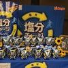 【RSP61】カバヤ食品「塩分チャージタブレッツ」で夏を乗り切れ♪の画像