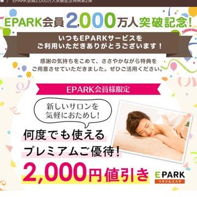 EPARKのママ割(子育て割)がびっくりするくらいお得な話。の記事に添付されている画像