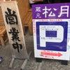 メロメロメロン アールスメロン 4L 1512円 松月氷室 栃木県日光市今市の画像
