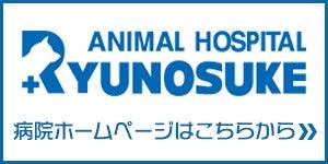 竜之介動物病院HP