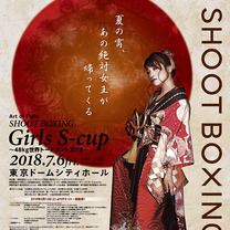 『RENA選手』が『SHOOT BOXING Girls S-cup』に出場されの記事に添付されている画像