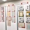 【書道教室】第1回ミニ日習展&色紙展の画像