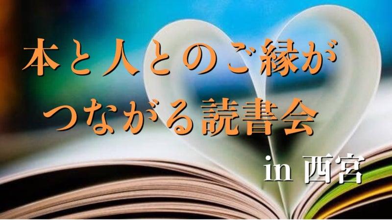 本と人とのご縁がつながる読書会