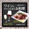 料理教室de ゆるーく ワイン会の画像
