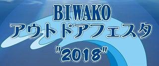 BIWAKOアウトドアフェスタ2018