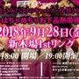 9/28東京開催決定…