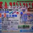【葉山マラソン】20…