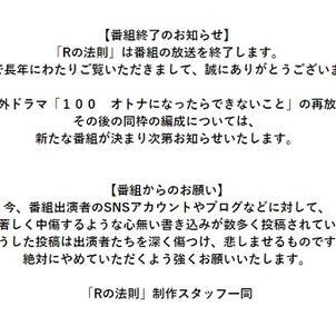 【悲報】江籠裕奈出演の「Rの法則」は番組終了によりお蔵入り決定の画像