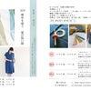 ・6/29~7/1 2018麻布を想う 夏の装い展@恵比寿☆の画像