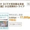 [本日のお得]1,700円のお小遣い♡の画像