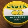 レモン牛乳アイスの画像