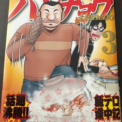 悪魔的飯テロ漫画「一日外出録ハンチョウ」第3巻購入!の記事に添付されている画像