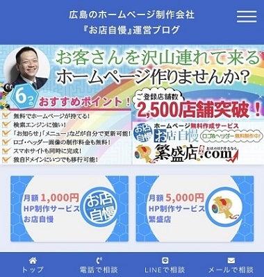 広島のホームページ制作会社『お店自慢』運営ブログ