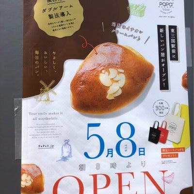 新店オープン!東三国駅近に待望のパン屋さんですの記事に添付されている画像