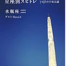 「本当の人生を引き寄せる星座別スピトレ 水瓶座 yujiの宇宙会議 の試し読みスタート!の記事より