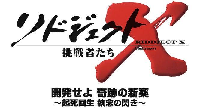 リドジェクトX ~挑戦者たち~(...