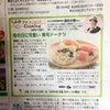 読売新聞 に recipeが載ってるよ(^^)の画像