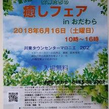 【6/16(土)開催…