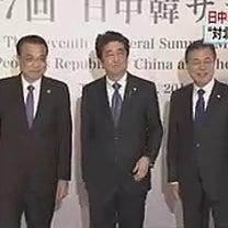 日中韓首脳会談、迎賓館で始まる。2年半ぶりも同床異夢2018/05/09の記事に添付されている画像