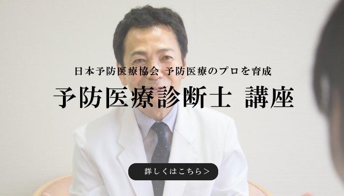 日本予防医療協会