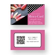【サロン名刺】可愛いショップカードデザイン(次回予約・紹介割引・女性名刺)の記事に添付されている画像