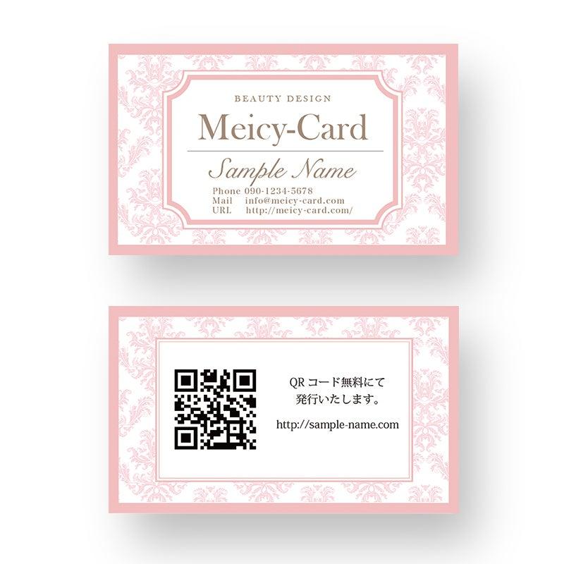 名刺作成,可愛い名刺ショップカード,美容名刺