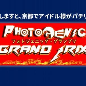 【5/26■昼■アイドルエリア99 フォトジェニック・グランプリ!】に出演します!の画像