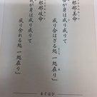五感で書く楽しい時間☆古代文字を楽しく書こう@らぶちゃんの記事より