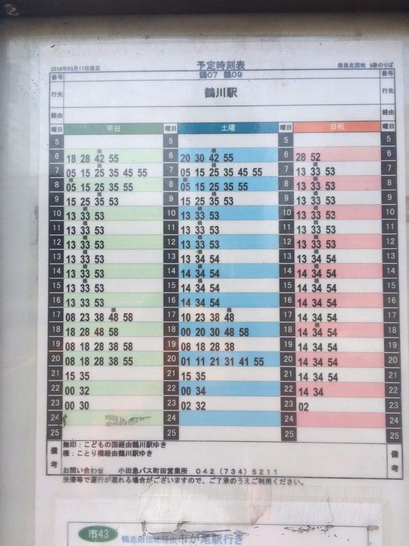 小田急 バス 時刻 表